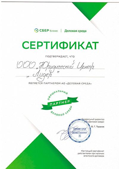 Сертификат СБЕР