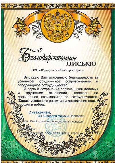 Благодарственное письмо ИП Кибардин