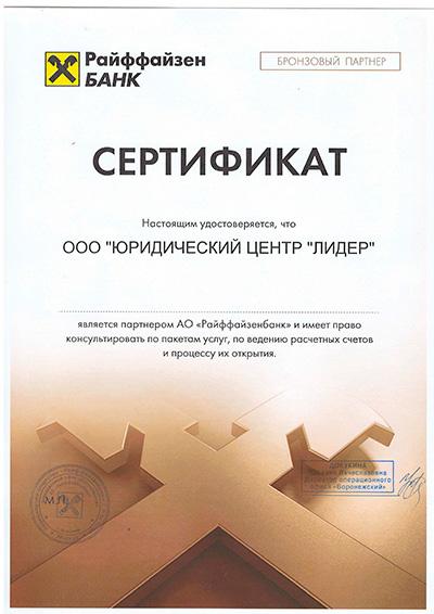 Сертификат АО Райффайзенбанк